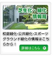 芝生化・緑化情報局