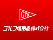 ゴルフ場用品株式会社