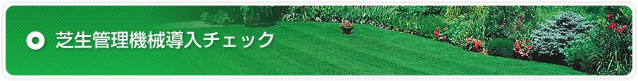 芝生管理機械導入チェック